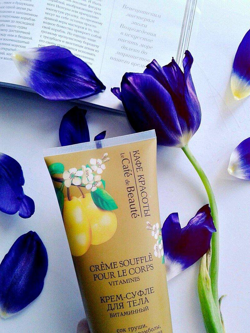 «Путешествие в мир фруктовых ароматов» или «Витаминный крем-суфле для тела от КАФЕ КРАСОТЫ»
