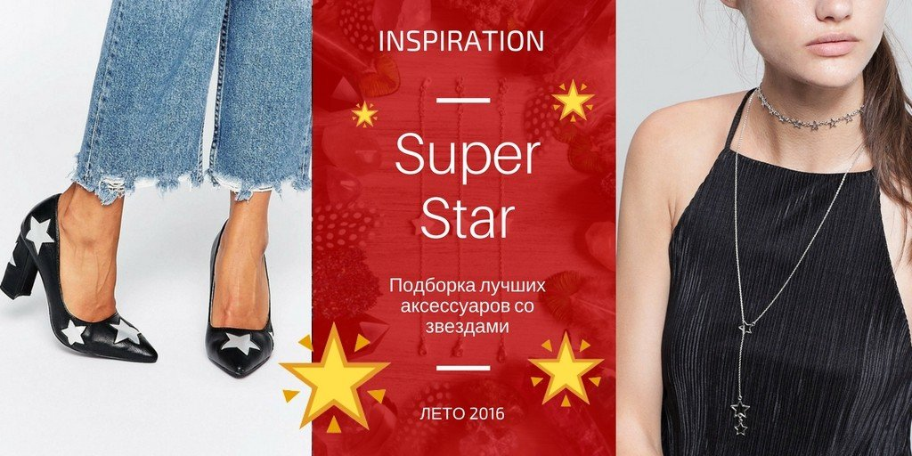 Super Star. Лучшие аксессуары со звездами