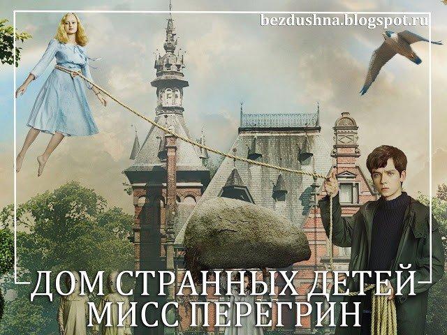 Дом странных детей Мисс Перегрин   Miss Peregrine's Home for Peculiar Children