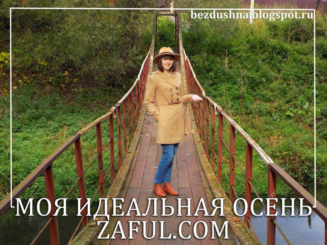 Моя идеальная осень. Zaful.com