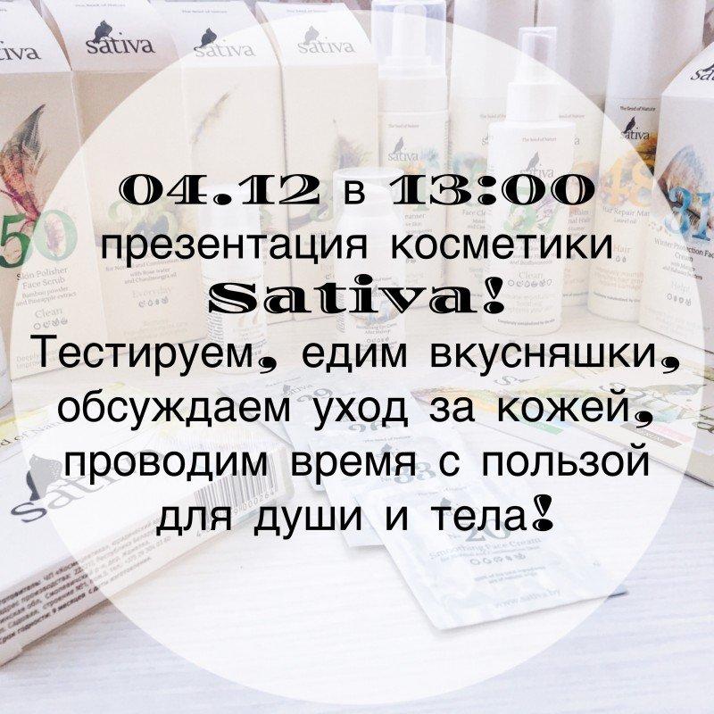 Презентация уникальной дерматологической косметики SATIVA