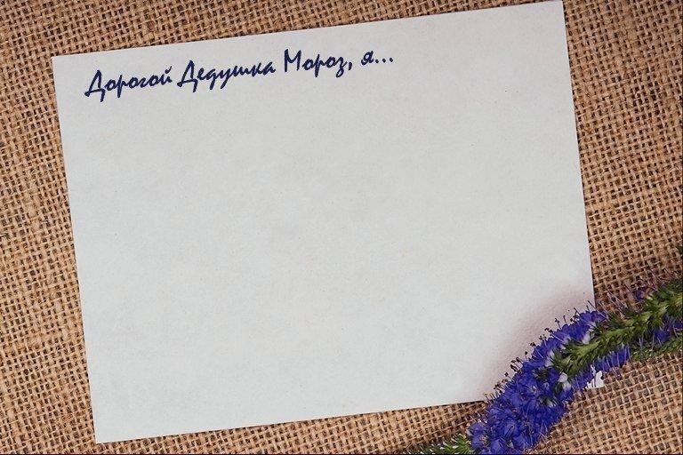 Удалить, открытка на листе альбомном листе