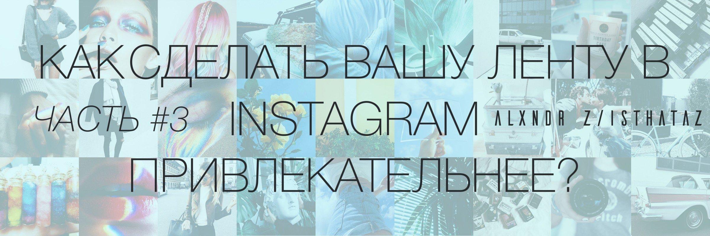 Как сделать Вашу ленту в Instagram привлекательнее? ЧАСТЬ #3