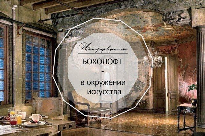 Интерьер в деталях / БОХОЛОФТ - в окружении искусства