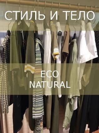 СТИЛЬ И ТЕЛО. Экологический и натуральный стили в одежде.