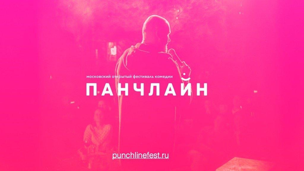ФЕСТИВАЛЬ #ПАНЧЛАЙН ПРОЙДЕТ В МОСКВЕ С 23 ПО 27 АВГУСТА
