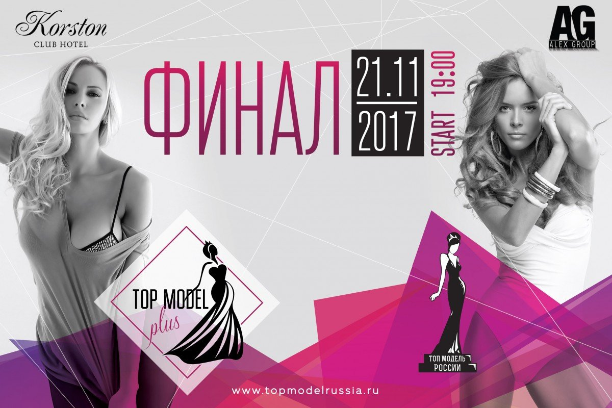 Всероссийский конкурс Топ-модель России 2017. Всероссийский конкурс «Топ-Модель PLUS 2017».