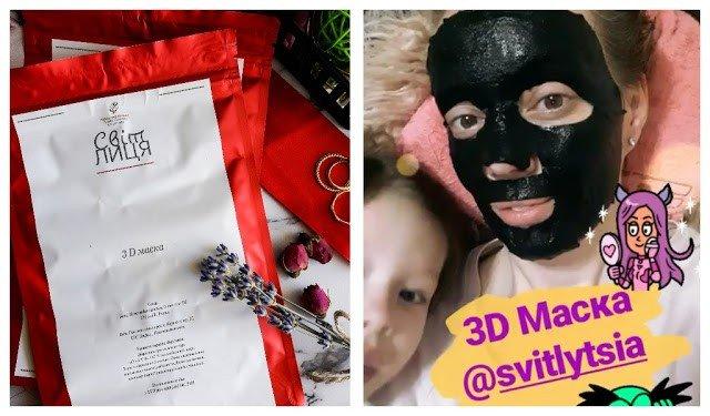 3D маска для лица и антивозрастной крем для шеи и зоны декольте от гомеопатического бренда СвітЛиця