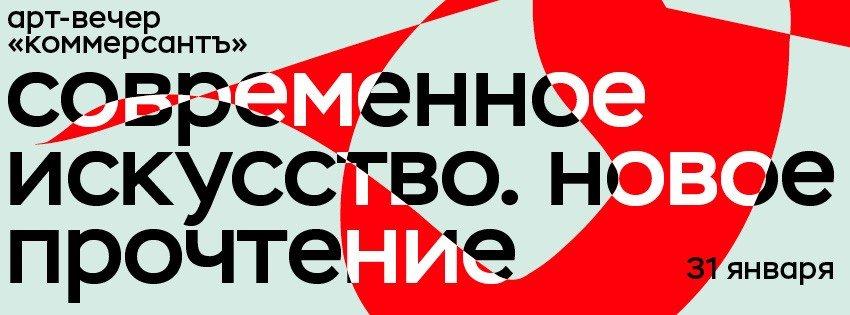 ИД «Коммерсантъ» приглашает на арт-вечер «Современное искусство. Новое прочтение»