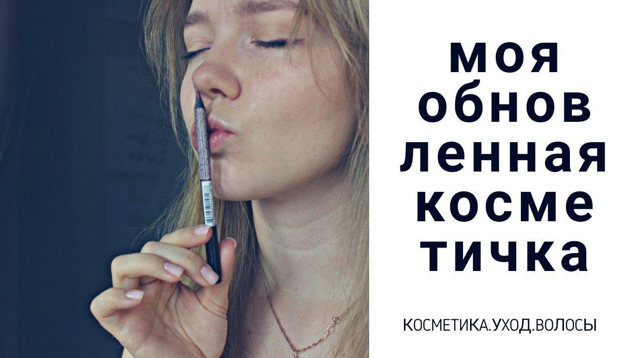 ПОКУПКИ КОСМЕТИКИ И УХОДА. NYX. EOS. SELECTIVE PROFESSIONAL