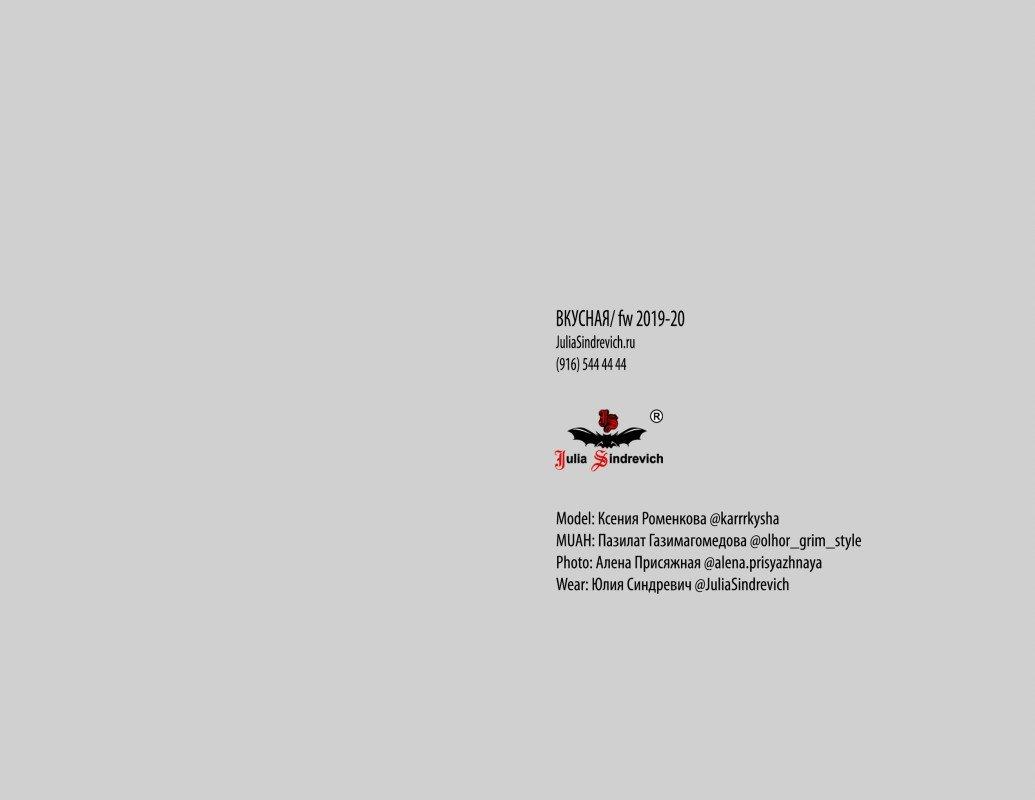 ВКУСНАЯ/ fw 2019-20. Julia Sindrevich women`s collection.