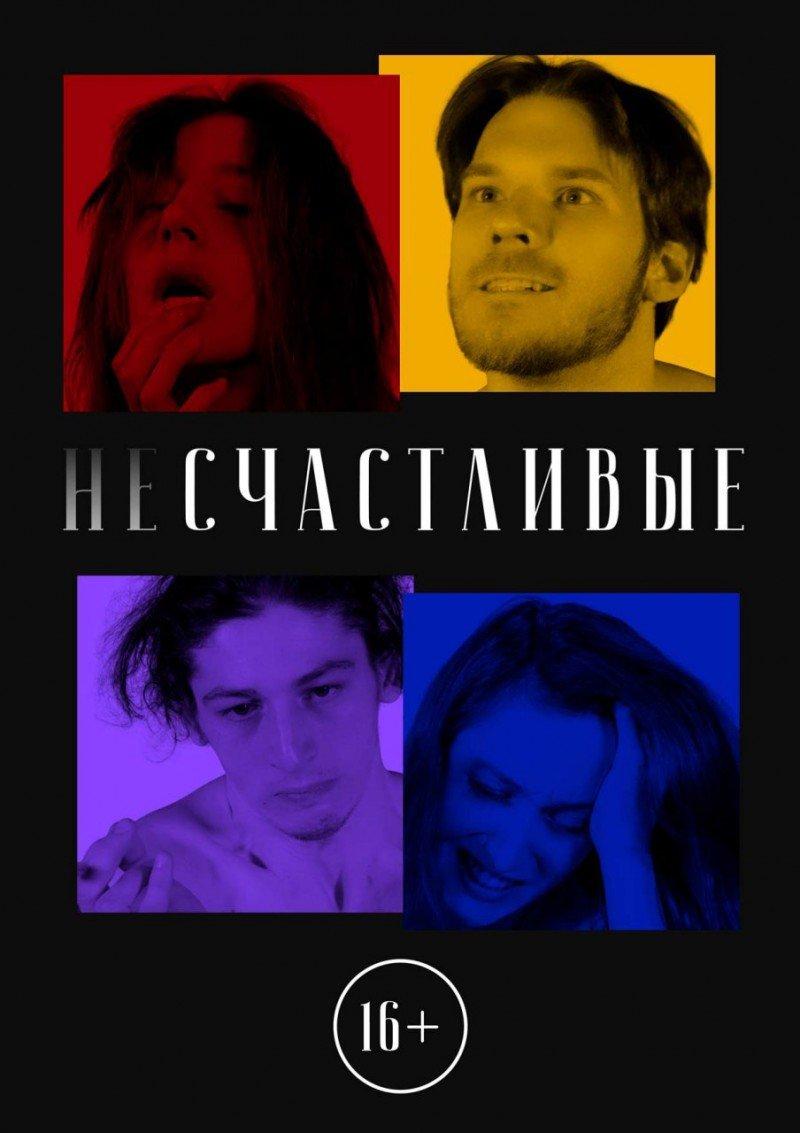 Премьера спектакля Виктории Клиповой «Несчастливые»