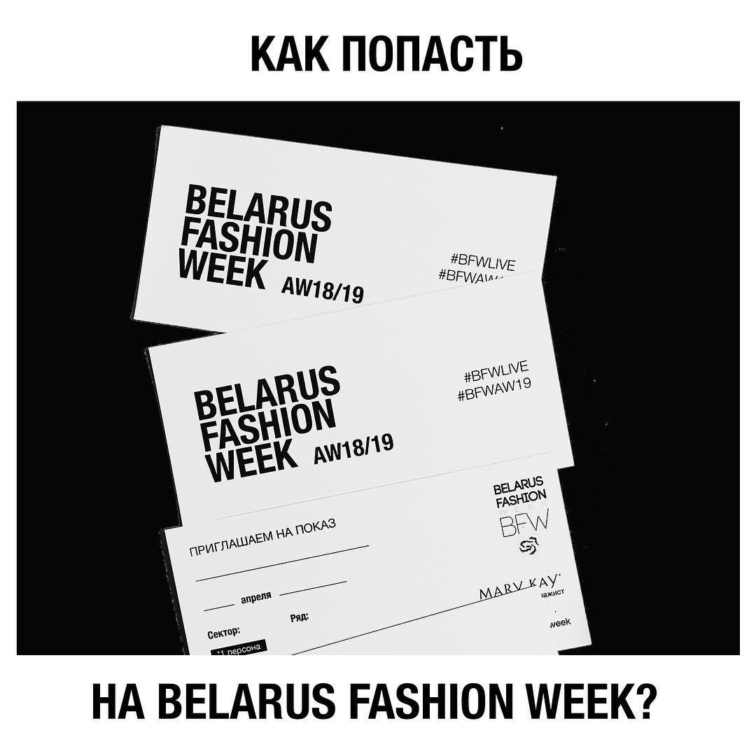 Belarus Fashion Week / 11 – 15 апреля