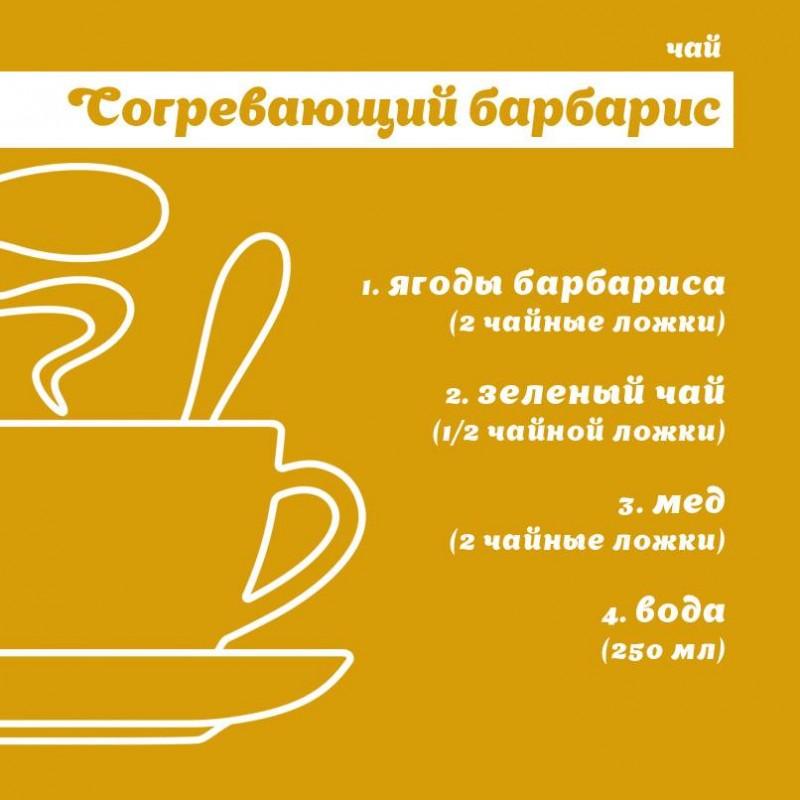 Рецепт согревающего чая!