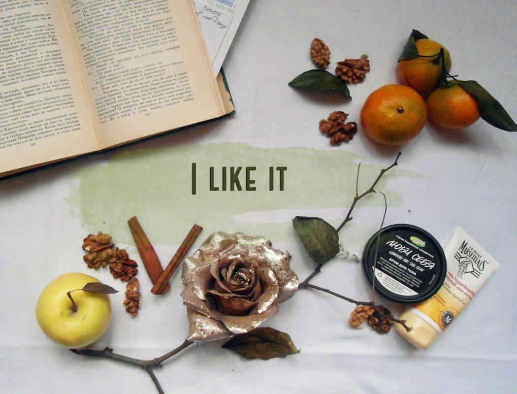 I like it: Le Petit Marsellais+ Lush/Энни Холл/Достоевский