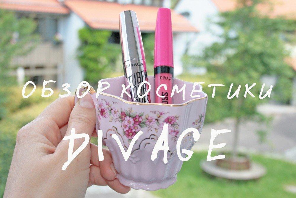 Обзор косметики DIVAGE ♡ Густые брови, пушистые ресницы.