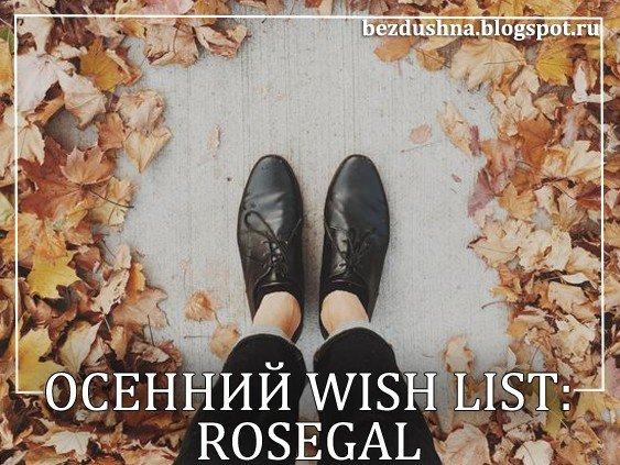 Осенний WishList: ROSEGAL