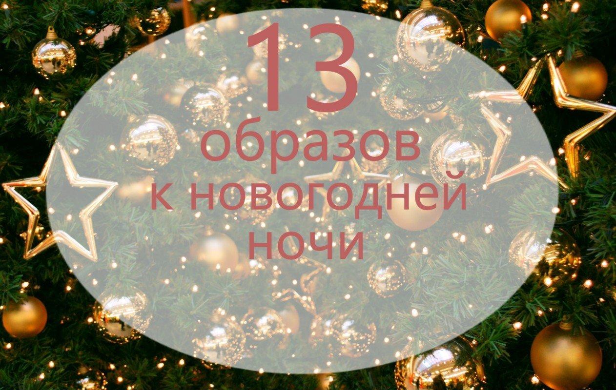 13 идей образов к Новогодней ночи
