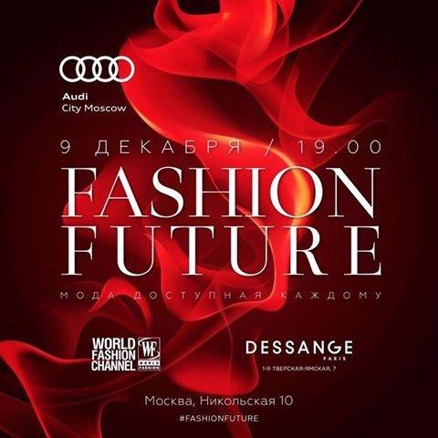 Very soon! Седьмой этап Fashion Future пройдет в Audi City