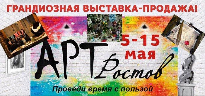 VII межрегиональная выставка-продажа АРТ-Ростов 2017 – Weekend с пользой