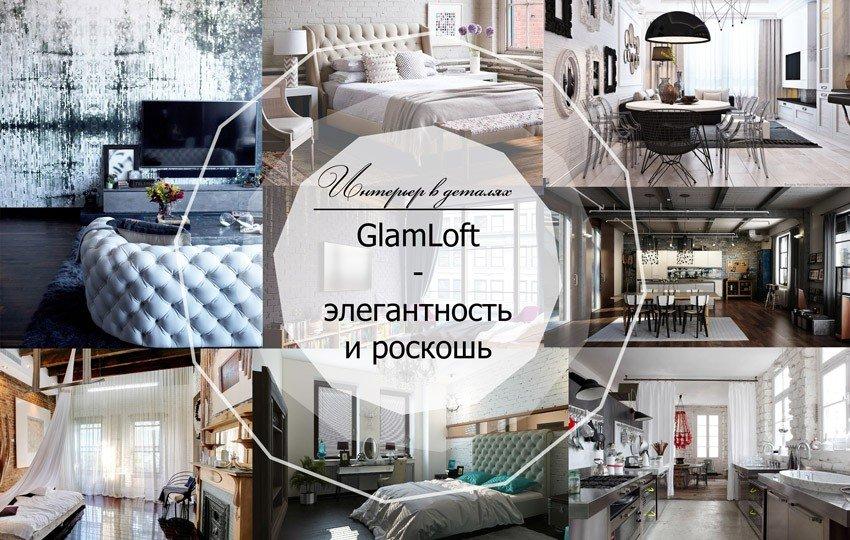 Интерьер в деталях / GlamLoft - элегантность и роскошь