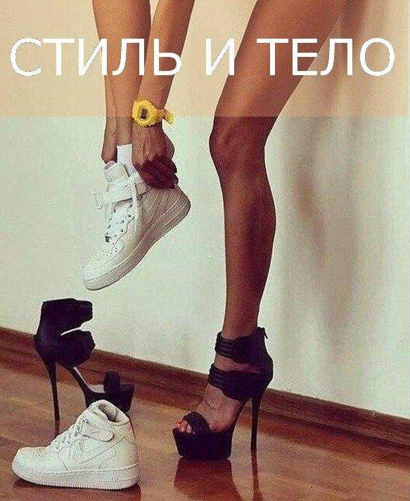 СТИЛЬ И ТЕЛО. Шпильки или кроссовки?