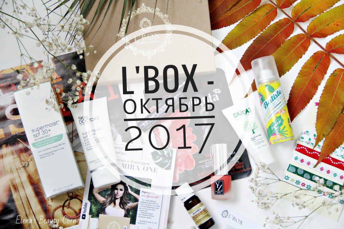 L'BOX Октябрь 2017- наполнение.