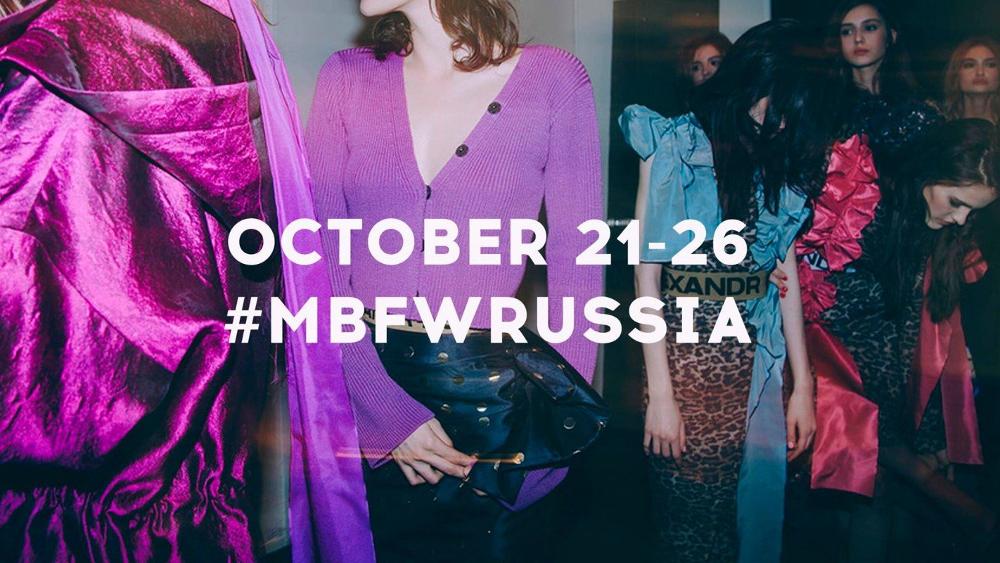 Mercedes-Benz Fashion Week Russia SS 18 / Прямые трансляции