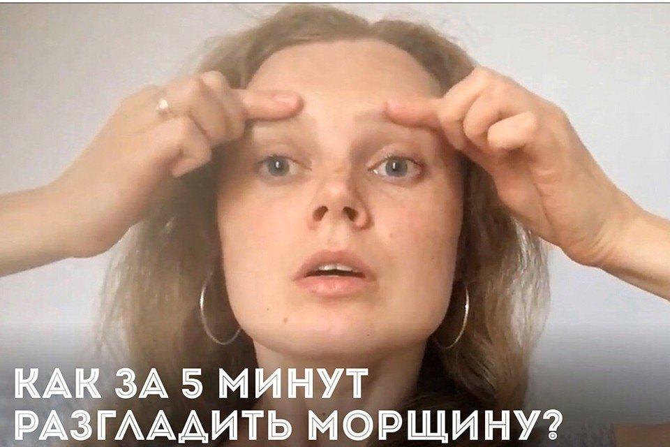 Как за 5 минут самостоятельно разгладить морщины на лице?