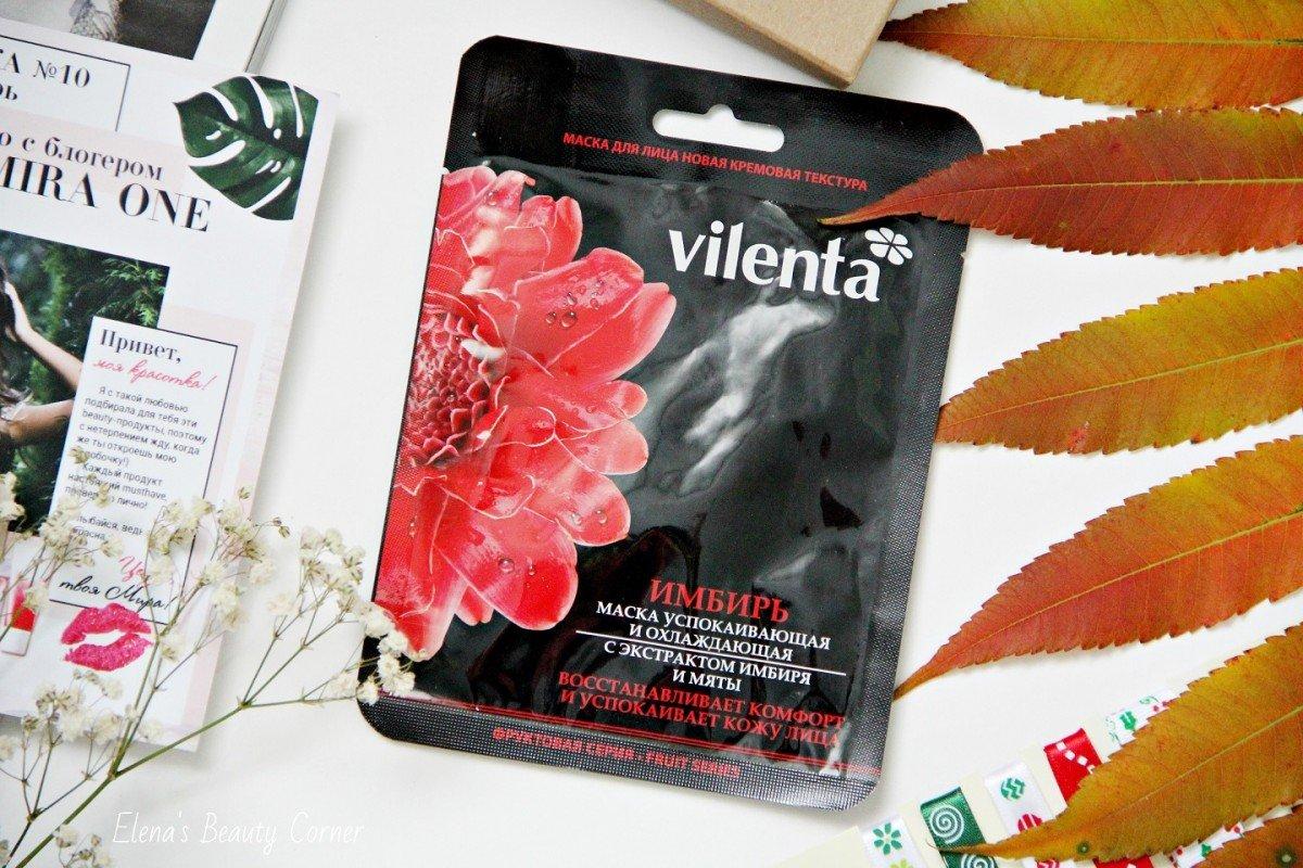 Тканевая маска успокаивающая и охлаждающая с экстрактом имбиря и мяты -VILENTA