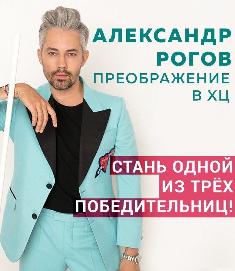 Универмаг «ХЦ Рублевский» приглашает на мастер-класс Александра Рогова!