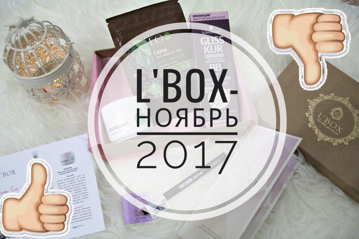 L'BOX НОЯБРЬ 2017.ЧТО НЕ ТАК?