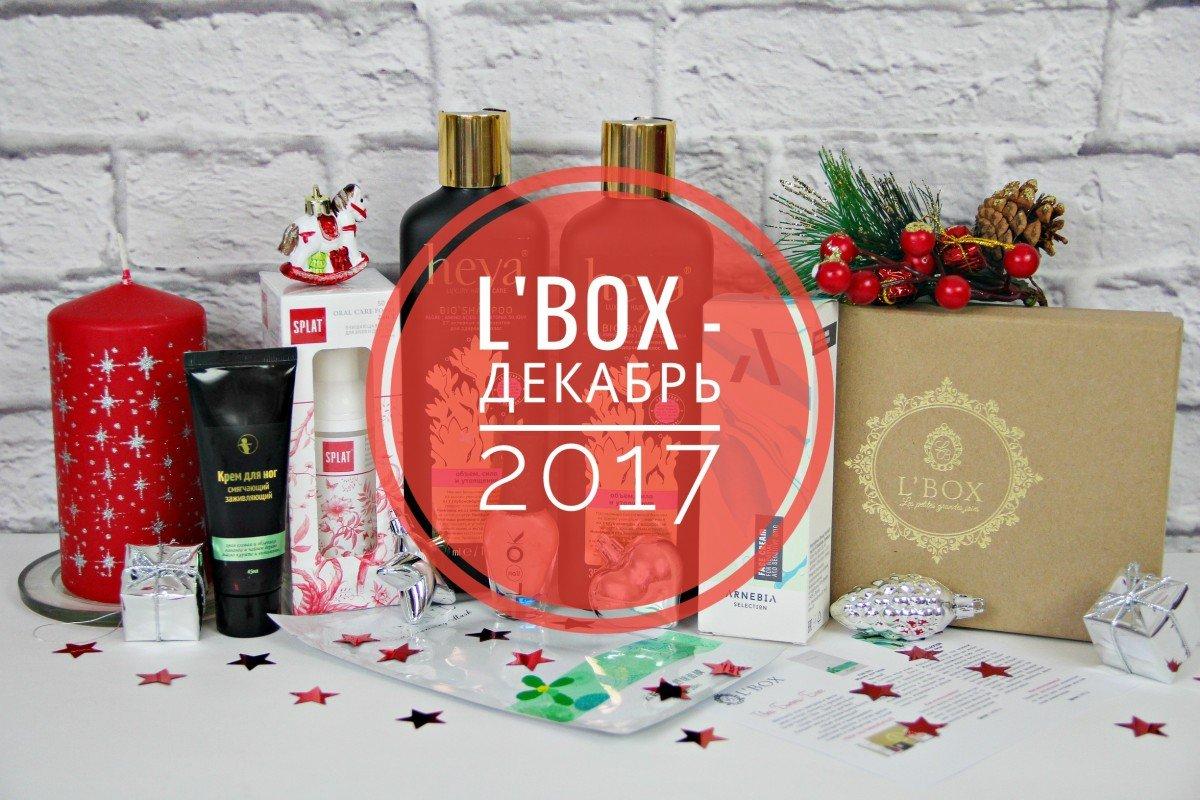 L'BOX ДЕКАБРЬ 2017.ПРЕДНОВОГОДНЯЯ КОРОБОЧКА 1.5 КГ.