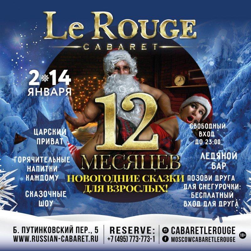 12 МЕСЯЦЕВ! Новогодние сказки для взрослых! В Кабаре Le Rouge! 2-14 января!