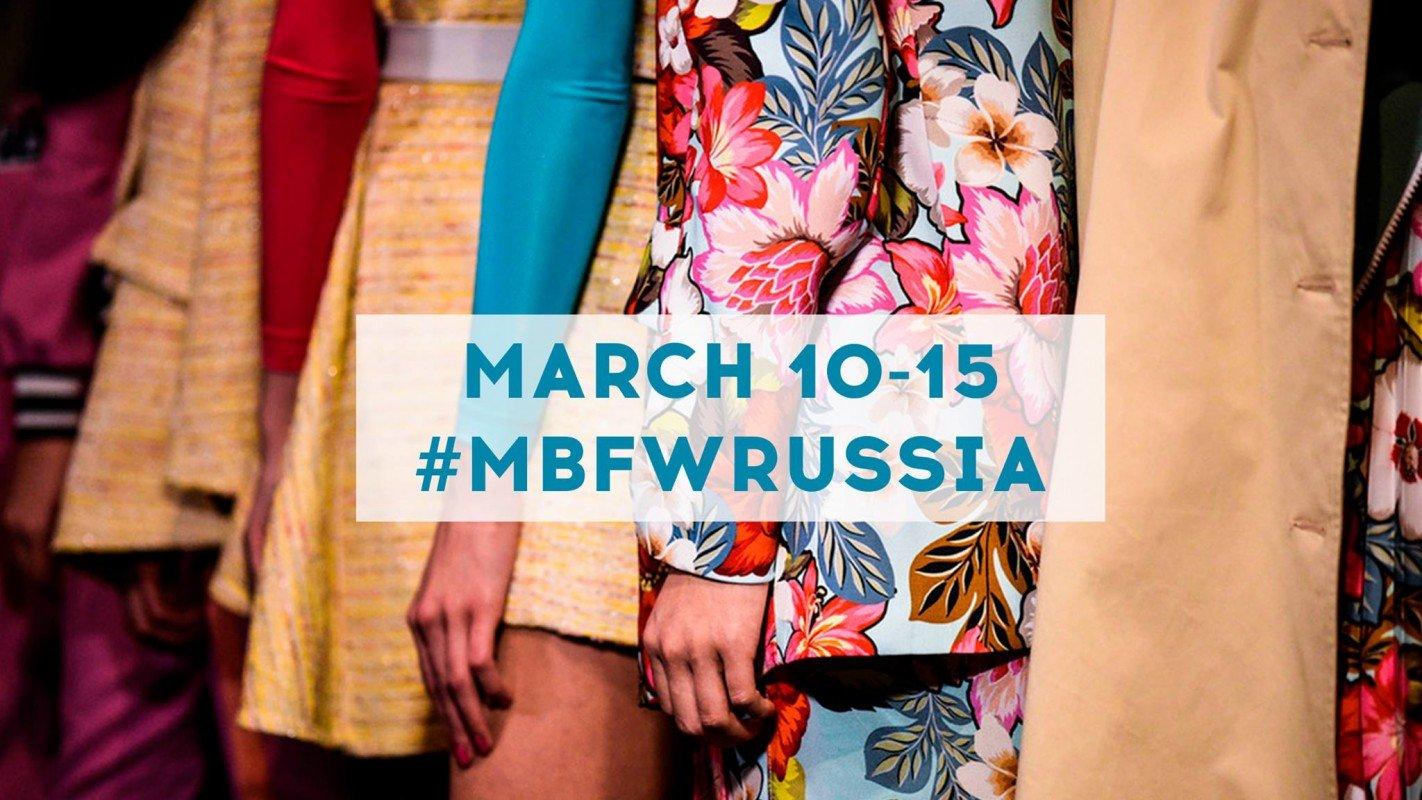 Аккредитация на MBFW Russia (10-16 марта) / Итоги