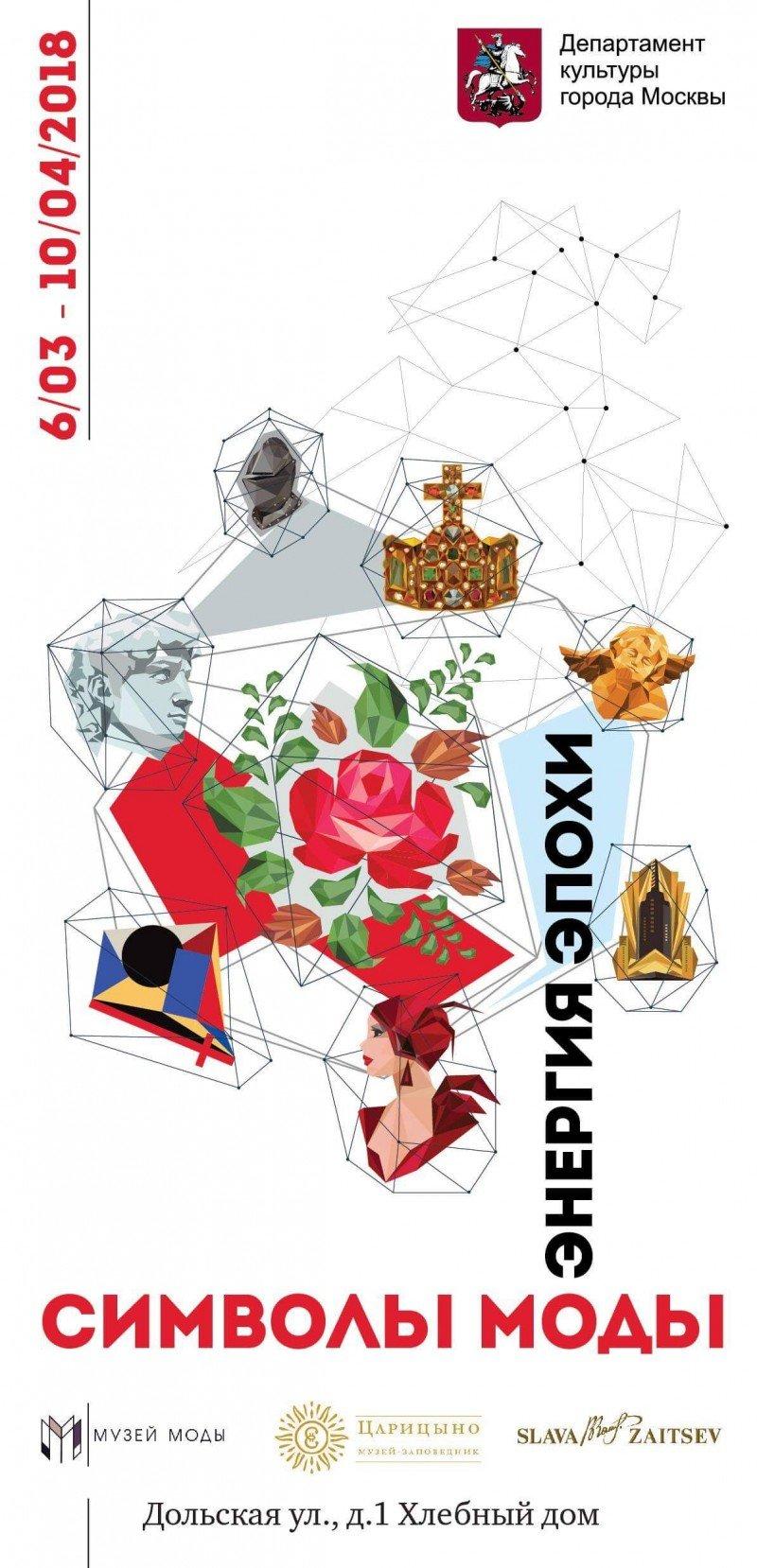 В музее-заповеднике  «Царицыно» откроется выставка «Символы моды. Энергия эпохи»