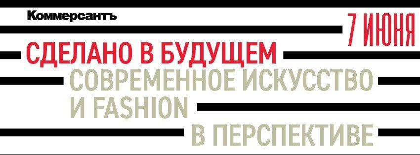 Конференция «Сделано в будущем. Современное искусство и мода в перспективе»