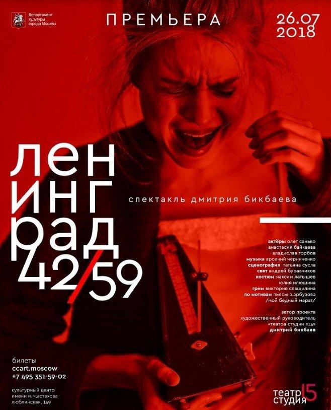 В день памяти и скорби покажут «Ленинград 42/59»