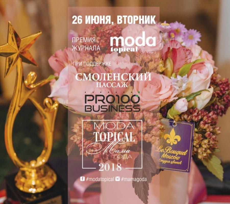 Журнал MODA topical наградит самых ярких звездных мам 2018 года!