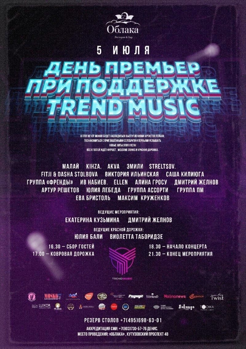 «День Премьер» при поддержке лейбла TREND Music» 5 июня