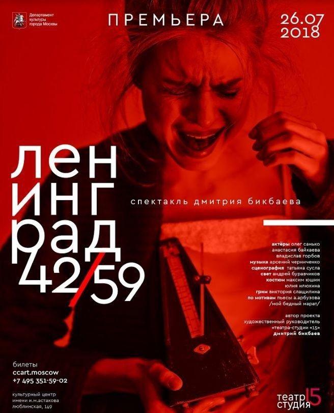 26 июля состоится премьера драматического спектакля «Ленинград 42/59»
