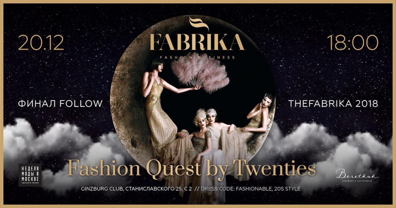 Финал конкурса Follow The Fabrika / Анонс