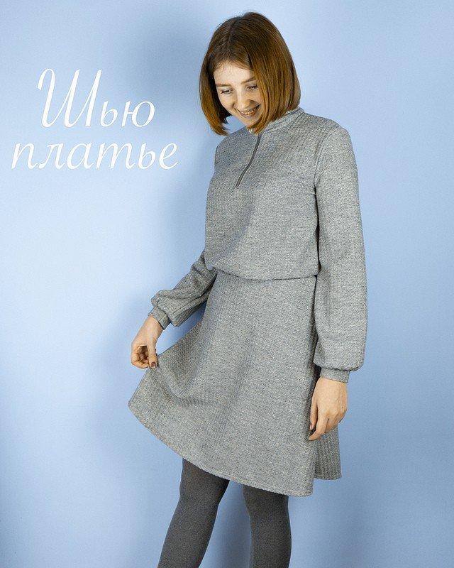 Я шью: Трикотажное зимнее платье в стиле casual
