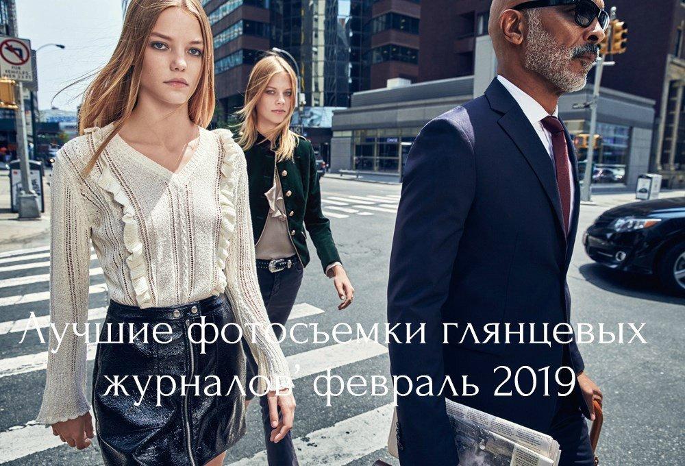 Лучшие фотосъемки глянцевых журналов' февраль 2019