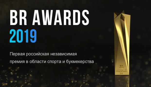 Торжественная церемония BR AWARDS 2019 объявит победителей