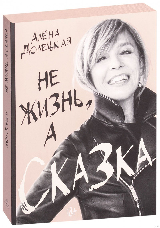 Fashion Books: Не жизнь, а сказка. Алена Долецкая